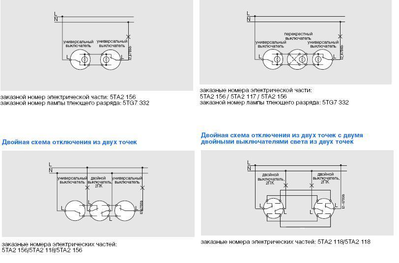 Схемы подключения нагрузки с двух и более мест