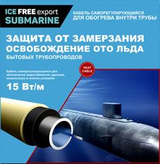 Комплекты обогрева трубопровода изнутри IceFree S-15 1м