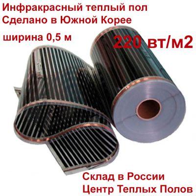 Пленочный инфракрасный пол Lavita 0,5 м, 220 вт/м2