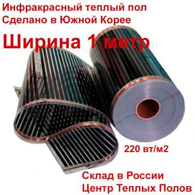 Пленочный инфракрасный пол Lavita 1.0 м, 220 вт/м2