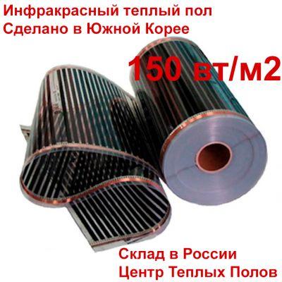 Пленочный инфракрасный пол Lavita 1,0 м, 150 вт/м2